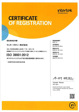ISO39001認証登録証明書
